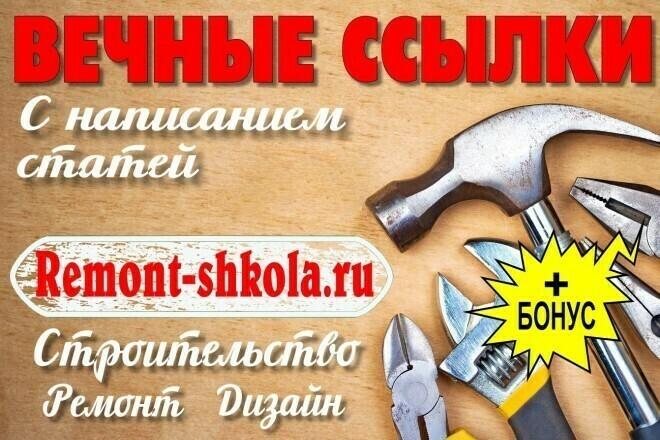 Напишу статью и размещу вечную ссылку на своём сайте Ремонт и Дизайн 1 - kwork.ru