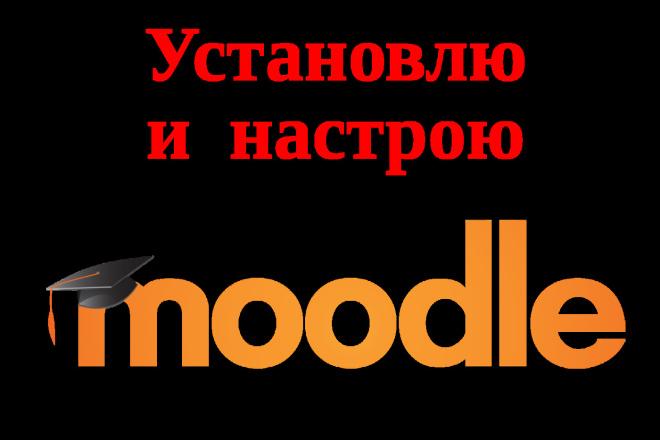 Установлю систему управления курсами Moodle фото