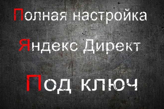 Профессиональная и качественная настройка Яндекс Директ 1 - kwork.ru
