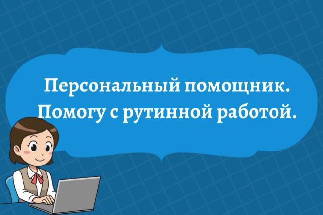 Персональный помощник, помогу с рутинной работой 1 - kwork.ru