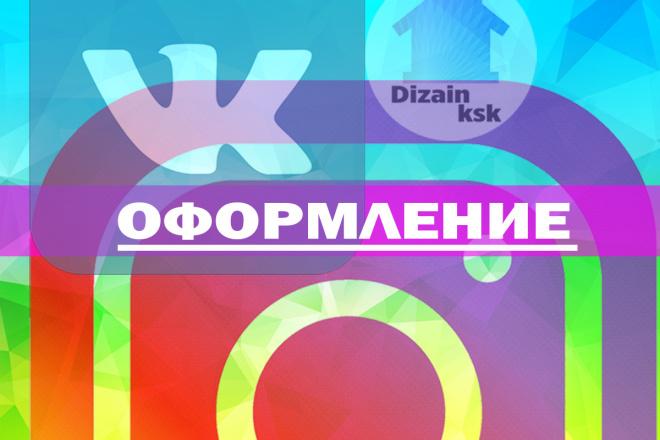 Оформление группы 24 - kwork.ru
