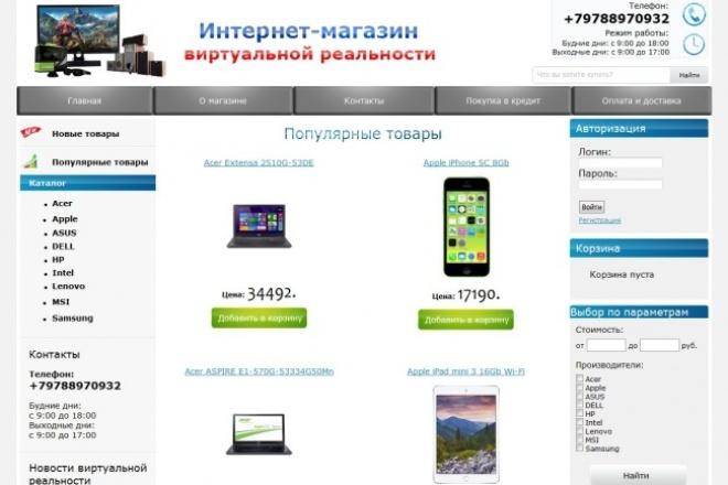 Сделать интернет магазин в орле официальный сайт компании wago