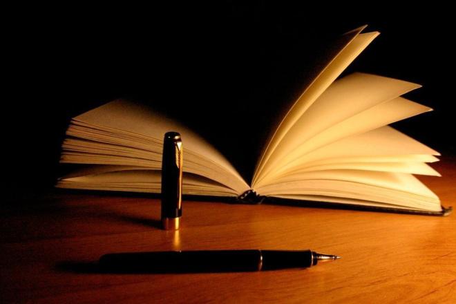 Напишу рассказ,сказку,стих на определенную тему или по ключевым словам 1 - kwork.ru