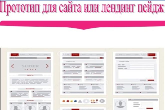 Сделаю макет сайта или лендинг пейдж 5 - kwork.ru