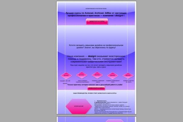 Сделаю макет сайта или лендинг пейдж 3 - kwork.ru