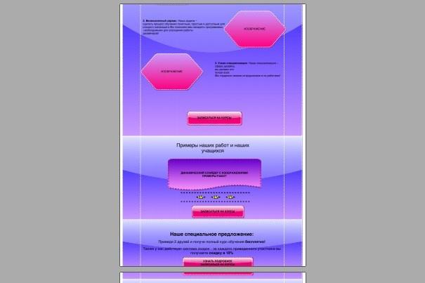 Сделаю макет сайта или лендинг пейдж 4 - kwork.ru