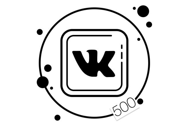 500 качественных подписчиков Вконтакте 1 - kwork.ru