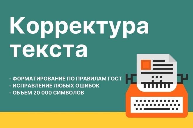 Корректура текста 1 - kwork.ru