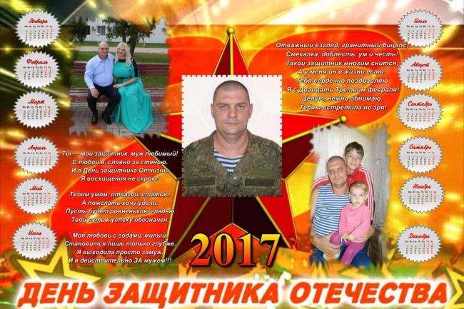 Календари 3 - kwork.ru