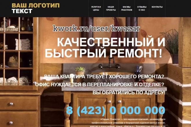Продам сайт ремонт квартир landing page 1 - kwork.ru
