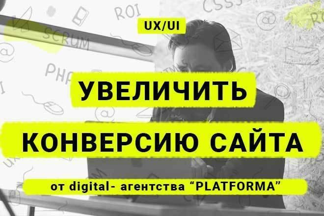 Аудит юзабилити сайта от digital-агентства 1 - kwork.ru