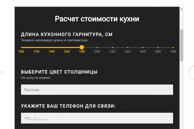 Создам калькулятор для сайта, лендинга 1 - kwork.ru