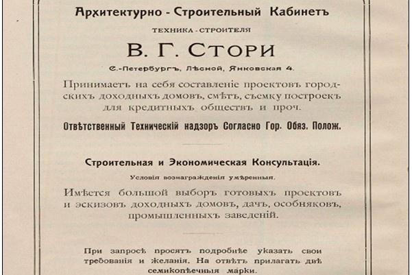 Расчеты элемента строительных конструкций 13 - kwork.ru