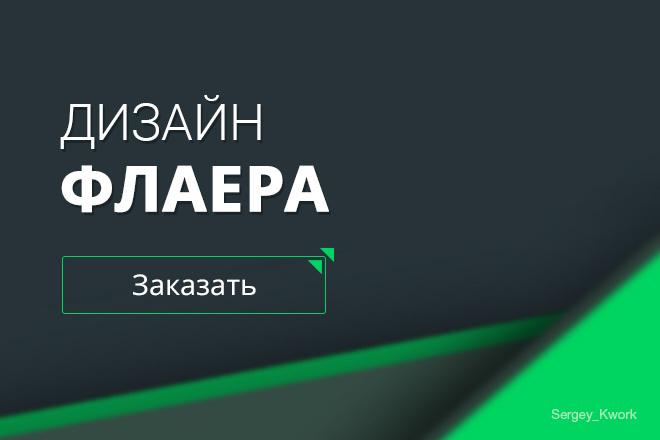 Разработаю дизайн флаера 10 - kwork.ru