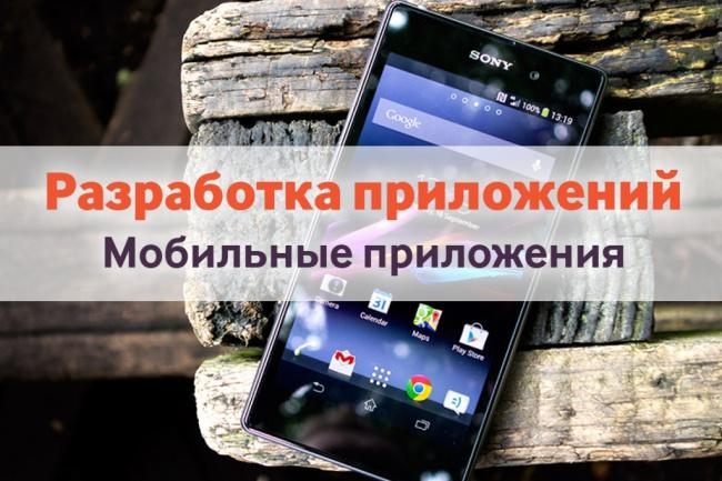 Сделаю приложение для Android 9 - kwork.ru