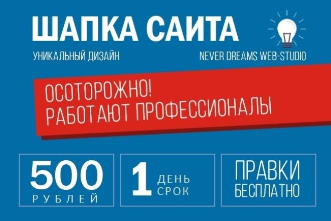 Сделаю стильную шапку для вашего сайта + исходники 5 - kwork.ru