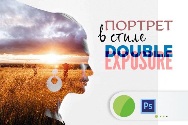 Создам ваш портрет с эффектом двойной экспозиции 4 - kwork.ru