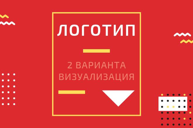 Стильный логотип с заявкой на бренд 5 - kwork.ru