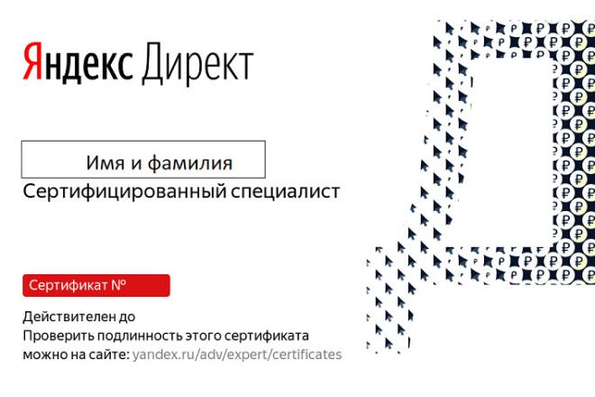 Актуальные ответы на сертификацию по Яндекс Директ 1 - kwork.ru