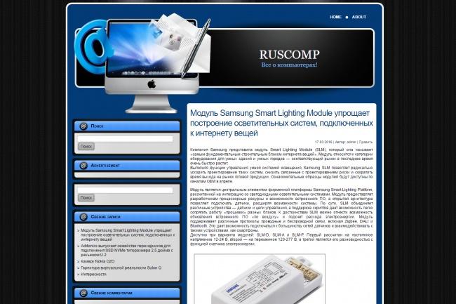 Продам сайт все о компьютерах + 68 статей 1 - kwork.ru