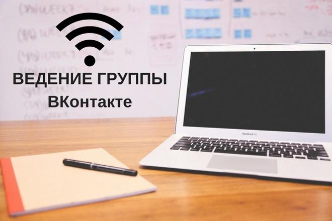 Ведение группы в Контакте 1 - kwork.ru
