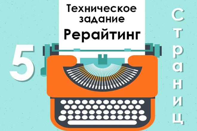 Составлю 5 профессиональных ТЗ копирайтеру на рерайтинг 1 - kwork.ru