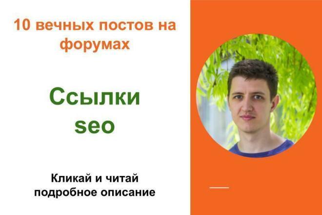 Вечные форумные ссылки seo. Посты на форумах, комментарии 1 - kwork.ru