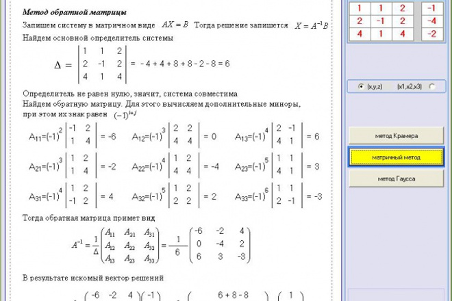 Программа решения слау 1 - kwork.ru