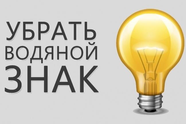 Уберу лого, водяной знак с 40 фото 9 - kwork.ru