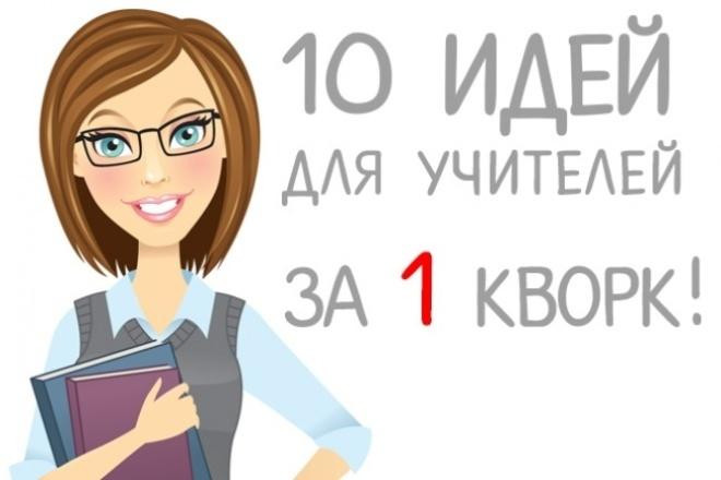 10 идей для учителей 1 - kwork.ru