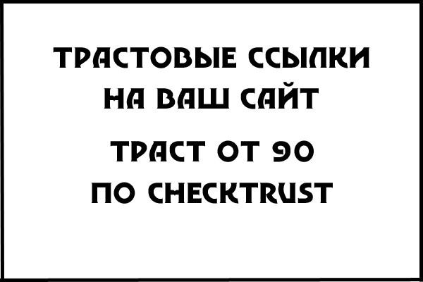 8 трастовых ссылок с трастом от 90 +1 в подарок 1 - kwork.ru