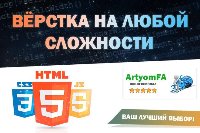 Профессионально и недорого сверстаю любой сайт из PSD макетов 93 - kwork.ru