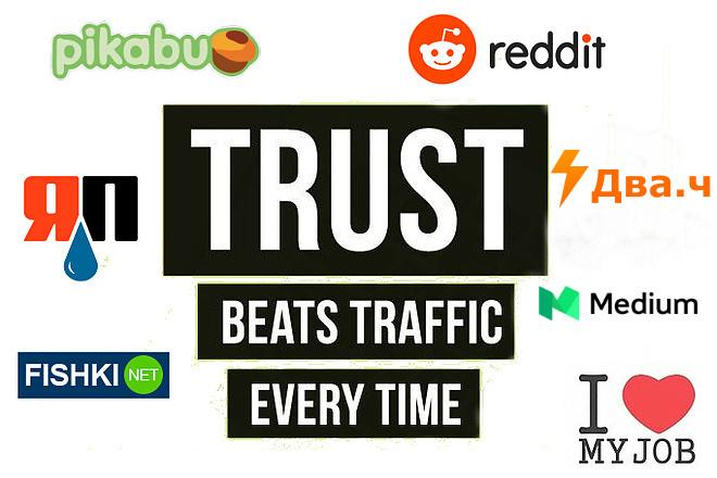 Крауд маркетинг, трастовые ссылки с хорошим трафиком 1 - kwork.ru