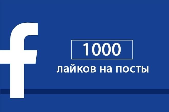 Лайки на Фейсбук посты - 1000 штук 1 - kwork.ru