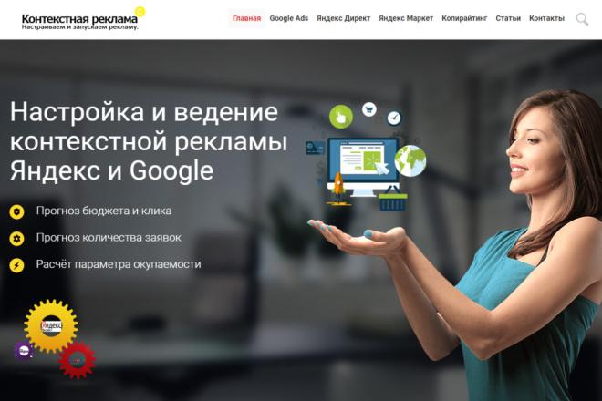 Готовый Сайт Услуг по Ведению Контекстной рекламы 1 - kwork.ru
