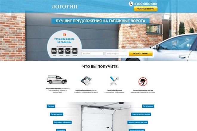 Продам лендинг - автоматические гаражные ворота 1 - kwork.ru