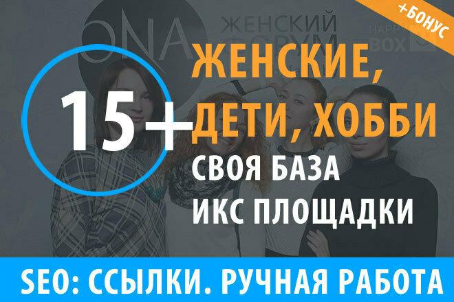 15 ссылок Женская тематика, любовь, дети, хобби, красота 1 - kwork.ru