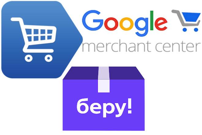 Фид данных Google Merchant 1 - kwork.ru