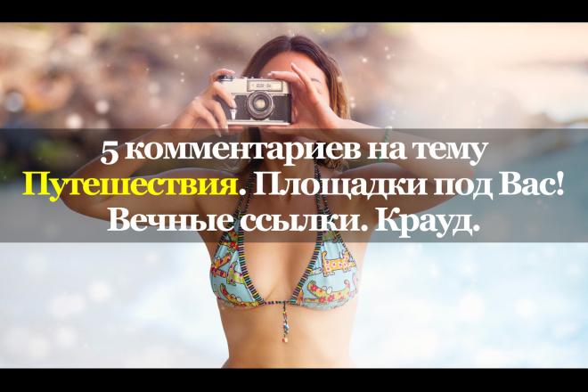 Тематические комментарии. Путешествия. Вечные ссылки. Крауд 1 - kwork.ru