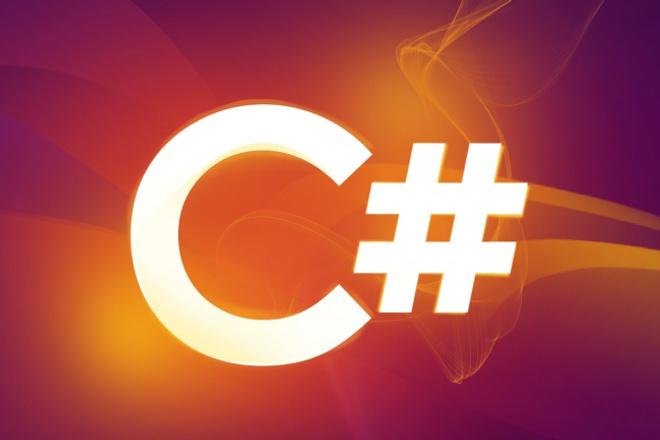 Напишу приложение на C# Console, WPF, WinForm, ASP NET 1 - kwork.ru