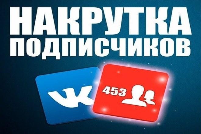 500 живых участников в группу социальной сети В Контакте 1 - kwork.ru