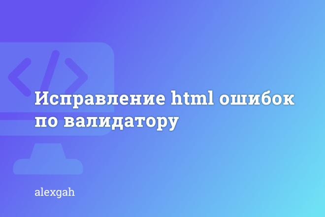 Исправление HTML ошибок по валидатору 1 - kwork.ru