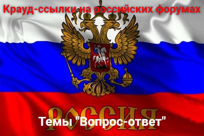 15 крауд-ссылок на российских форумах 1 - kwork.ru