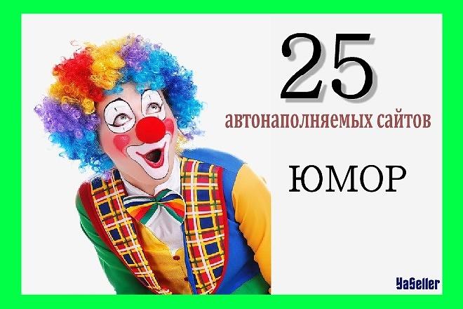 Автонаполняемые 25 сайтов про Юмор с бонусом и установкой за 500 р 1 - kwork.ru