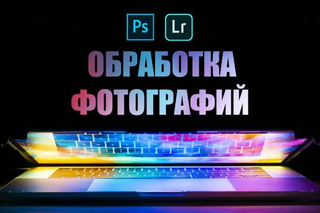 Обработка Фотографий 8 - kwork.ru