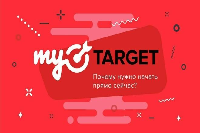 Реклама MyTarget - Таргетинг по Интересам 1 - kwork.ru