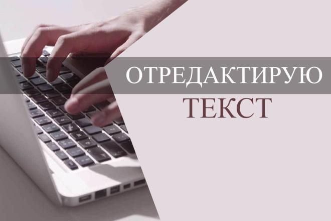 Качественно отредактирую Ваши тексты 1 - kwork.ru