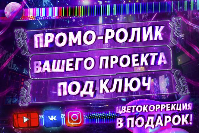 Крутой рекламный промо ролик вашего проекта на любую тематику 1 - kwork.ru
