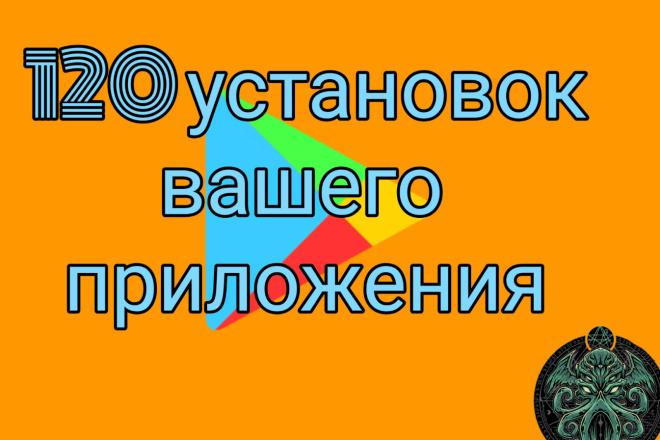 120 установок вашего приложения живыми людьми 4 - kwork.ru