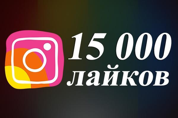 15000 лайков в Instagram 1 - kwork.ru